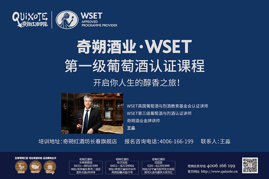 180606奇朔WSET第一级葡萄酒认证课画面-01.png