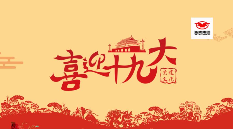默认标题_单图文公众号首图_2017.10.19.png