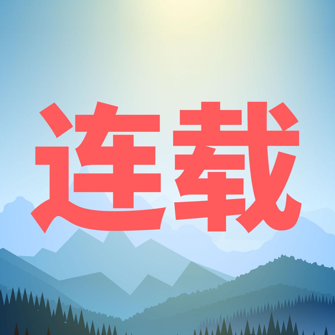 默认标题_公众号正方形配图_2018.10.10 (4).png
