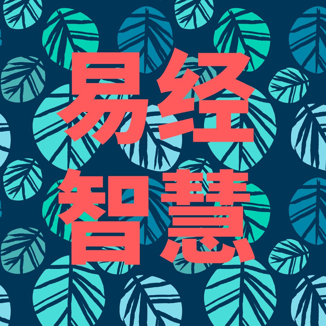 默认标题_公众号正方形配图_2018.10.10 (2).png