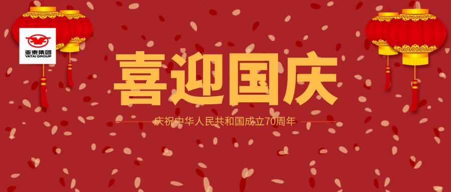 默認標題_公眾號封面首圖_2019.09.23.png