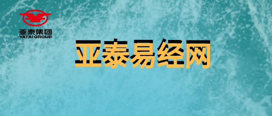 澳门新葡新京易经网绿.png
