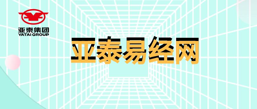 澳门新葡新京易经网网格.png
