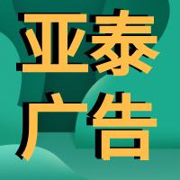 亞泰廣告綠.png