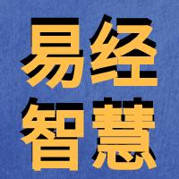 易经智慧紫.png