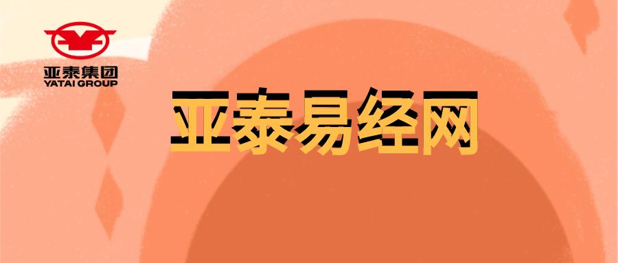 亞泰易經網黃.png