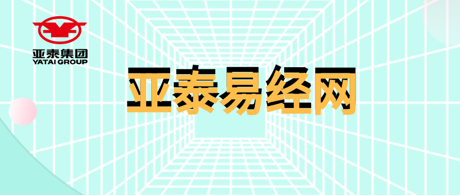 亚泰易经网网格.png