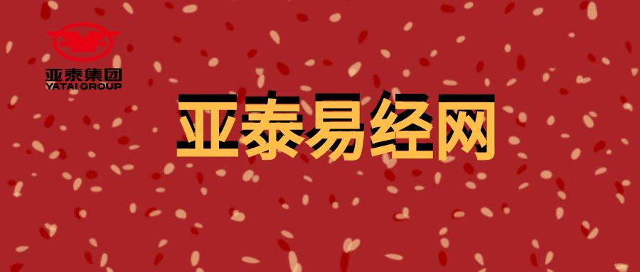 亞泰易經網紅底花瓣.png